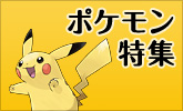 ポケットモンスター サン   ムーン 絶賛発売中!