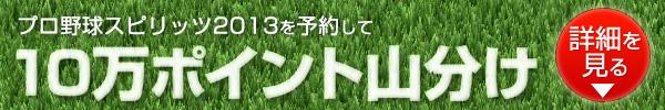 WBC期間中に「プロ野球スピリッツ2013」を予約で10万ポイント山分けキャンペーン!