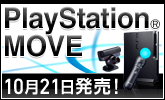 PlayStation MOVE登場!
