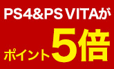 PS4��PS Vita �ݥ����5�ܥ����ڡ���