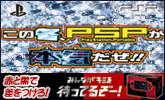 この冬、PSPが本気だぜ!!