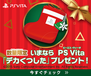 PS Vita 靴下プレゼント