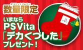 数量限定PS Vitaを買うと「デカくつした」プレゼント