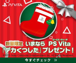 PS Vita デカくつしたプレゼント