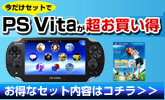 ��PlayStation Vita�פ����������㤤����