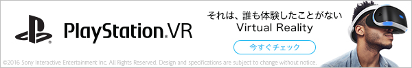 ゲーム体験をさらに豊かにするバーチャルリアリティ(VR)システム