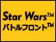 Star Wars �Хȥ�ե����ý�