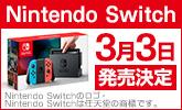 Nintendo Switch 予約開始!ゲームソフトや周辺機器もココでチェック!