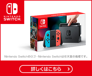 Nintendo Switch特集