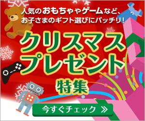 クリスマスプレゼント特集・おもちゃ・ゲーム