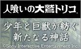『ICO』、『ワンダと巨像』のゲームデザイナー上田文人による最新作!