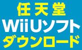 Wii Uソフトのダウンロードはこちらから!