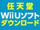 Nintendo Wii U ダウンロード特集