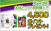 Kinectとソフト同時購入で4,500ポイントGET!