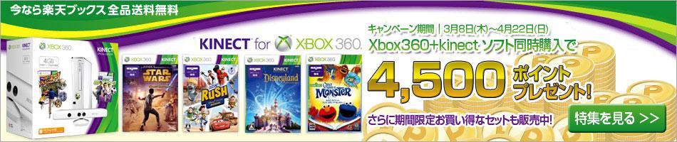 Xbox360+kinect ソフト同時購入で4500ポイントプレゼントキャンペーン