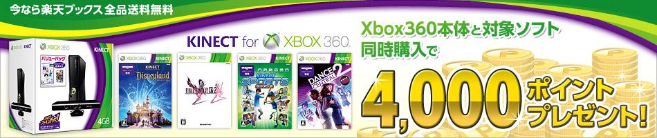 Xbox360+kinect ソフト同時購入で4000ポイントプレゼントキャンペーン