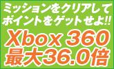 Xbox360購入で最大36倍のチャンス!