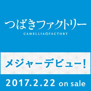 つばきファクトリー、ついにメジャーデビュー!