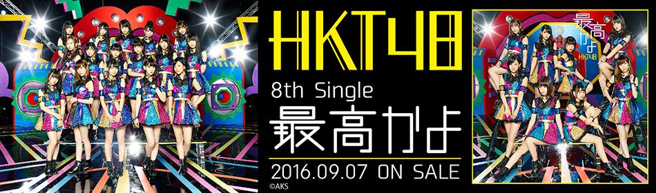 HKT48ストア