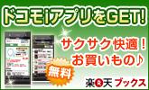 ドコモiアプリをGET