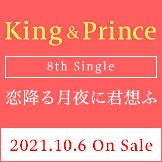 King & Prince、8th Single「恋降る月夜に君想ふ」2021/10/6(水)発売!