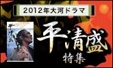 2012年大河ドラマ「平清盛」特集!