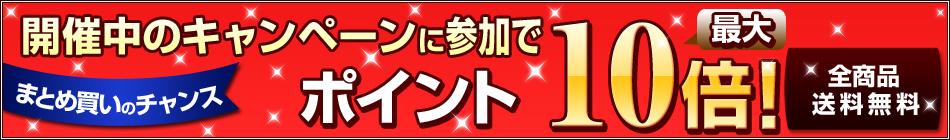 【楽天ブックス】対象商品がポイント10倍キャンペーン