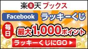 楽天ブックス facebookラッキーくじ
