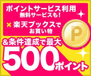 ポイントサービス利用&条件達成で最大500ポイントプレゼント