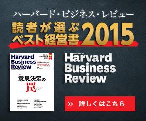 ハーバード・ビジネス・レビュー読者が選ぶベスト経営書2015特集