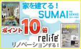 「リライフ×住まいの設計」ポイント10倍キャンペーン!