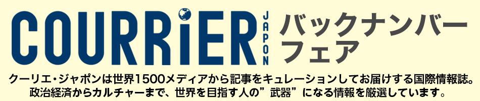 日本唯一の「世界標準マガジン」講談社の『クーリエ・ジャポン』が、楽天ブックスにて、バックナンバーフェアを開催!
