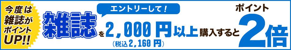 エントリーで雑誌を2,000円(税込2,160円)以上購入するとポイント2倍キャンペーン