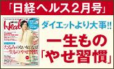 日経ヘルス最新号&最新ムック特集