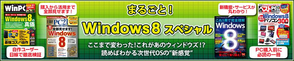 まるごと!Windows8スペシャル