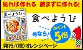写真図解式レシピ『食べようび』がポイント5倍!