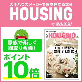 HOUSING by suumo ポイント10倍