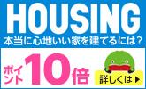 月刊HOUSING