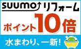 【ポイント10倍】リフォーム費用 一邸まるごと大公開!