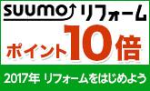 SUUMOリフォーム ポイント10倍キャンペーン!