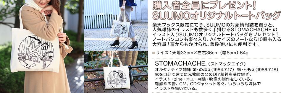 購入者全員にプレゼント!SUUMOオリジナルトートバッグ