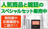 人気コスメ・雑貨とのスペシャルセット展開中!