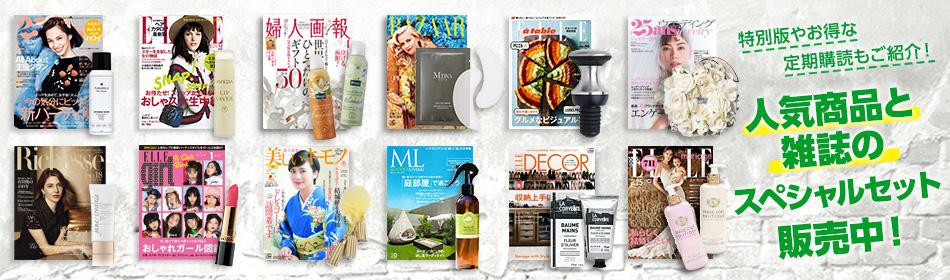 人気商品と雑誌のスペシャルセット!特別版やお得な定期購読もご紹介!