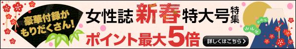 五郎丸ポスターや花カレンダーが付録に!