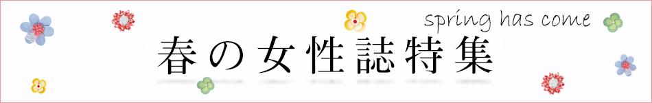 春の女性誌キャンペーン