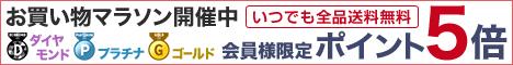 【楽天ブックス】お買い物マラソン開催中!2015年9月28日(月)1:59 まで
