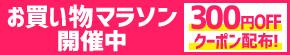 【楽天ブックス】お買い物マラソン開催中