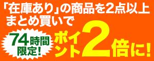 スマホ限定キャンペーン!