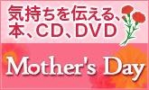 母の日にぴったりなプレゼントを一挙にご紹介!