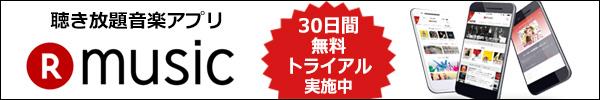 聴き放題音楽アプリ 楽天ミュージック 30日間無料トライアル実施中